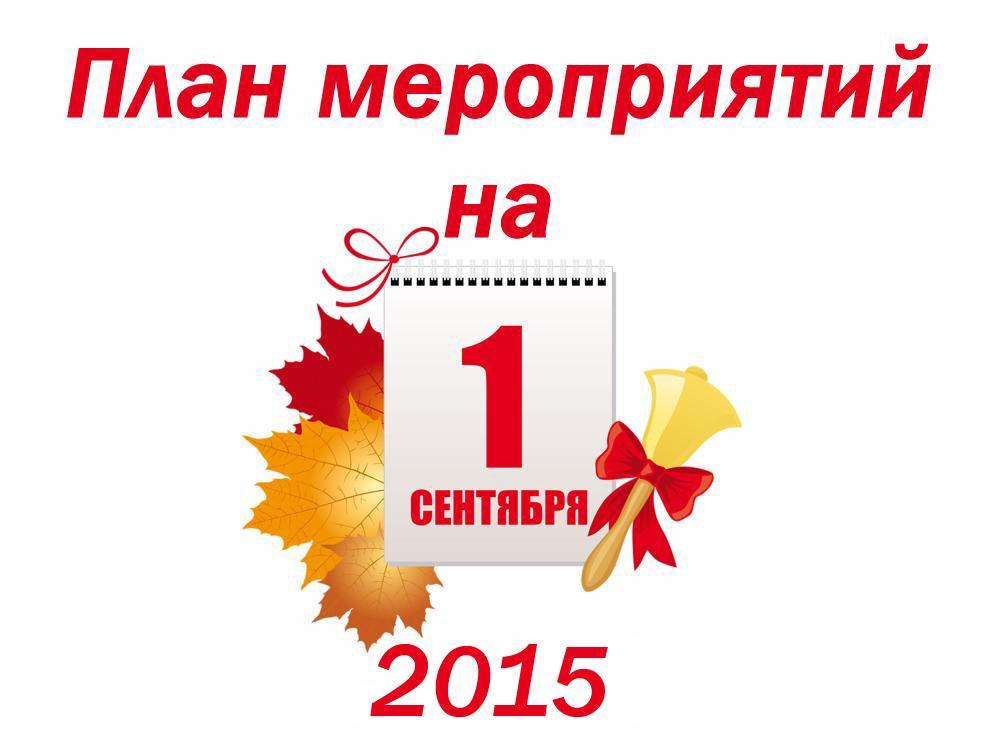 План мероприятий на 1 сентября 2015