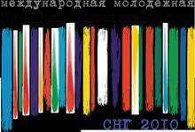Открытый конкурс по отбору молодёжных инновационных проектов в о