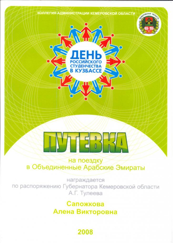 Губернаторский прием в честь Дня российского студенчества