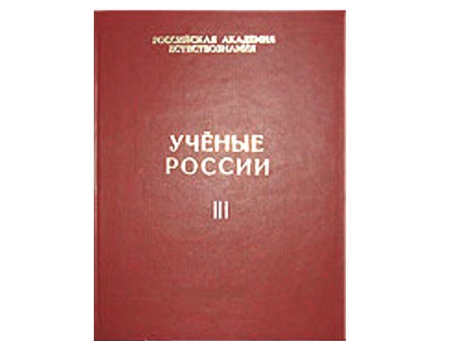 Преподаватели кафедры сварочного производства ЮТИ ТПУ включены в
