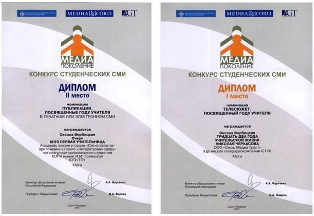 Победа студентки кафедры «Технология машиностроения» на Всеросси