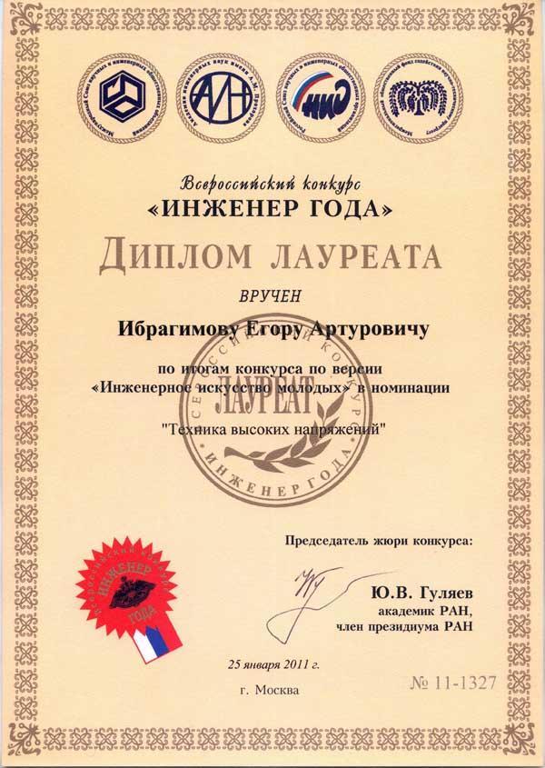 Победитель Всероссийского конкурса «Инженер года - 2010»