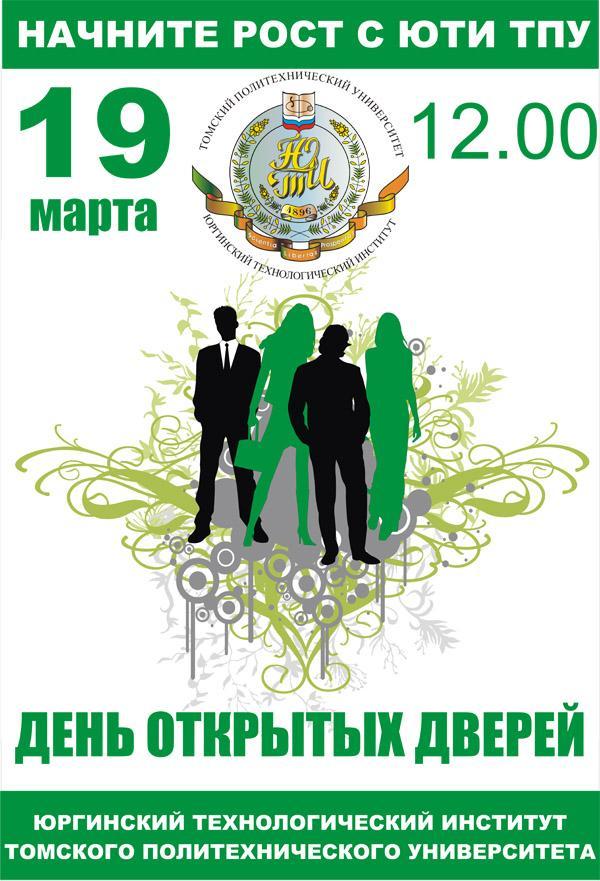 19 марта в ЮТИ ТПУ пройдет День открытых дверей