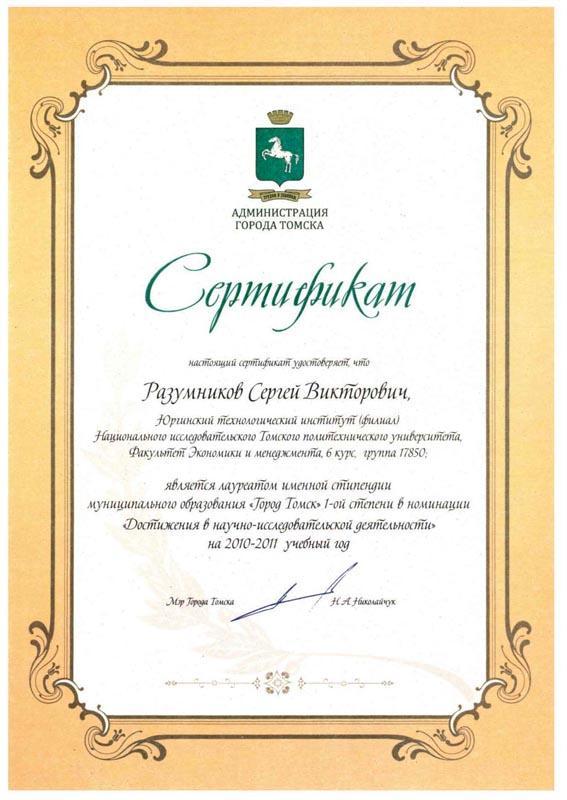 Награды за НИРС кафедры Информационных систем