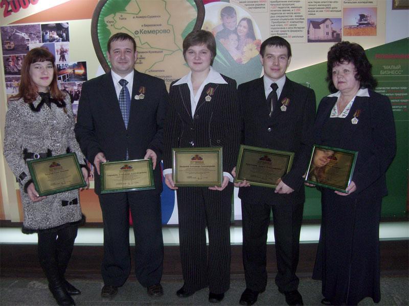 Прием губернатора Кемеровской области А.Г. Тулеева по случаю выд