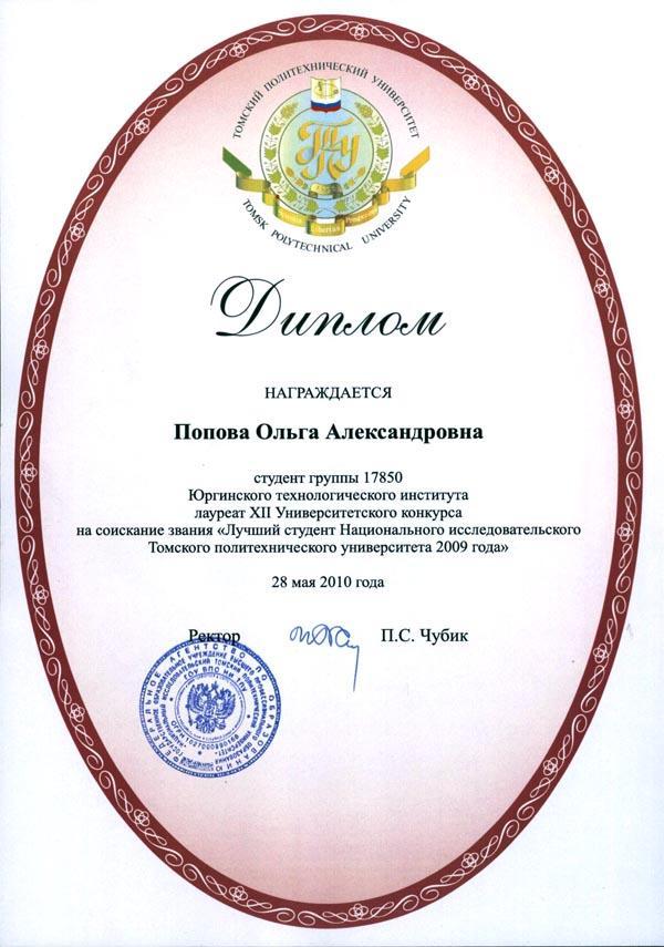 О конкурсе ТПУ «Лучший студент года»