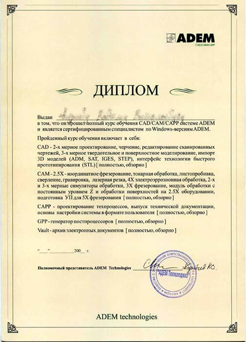 Центром дополнительного профессионального образования Юргинского