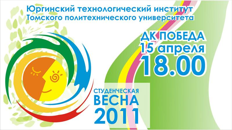 СТУДЕНЧЕСКАЯ ВЕСНА-2011