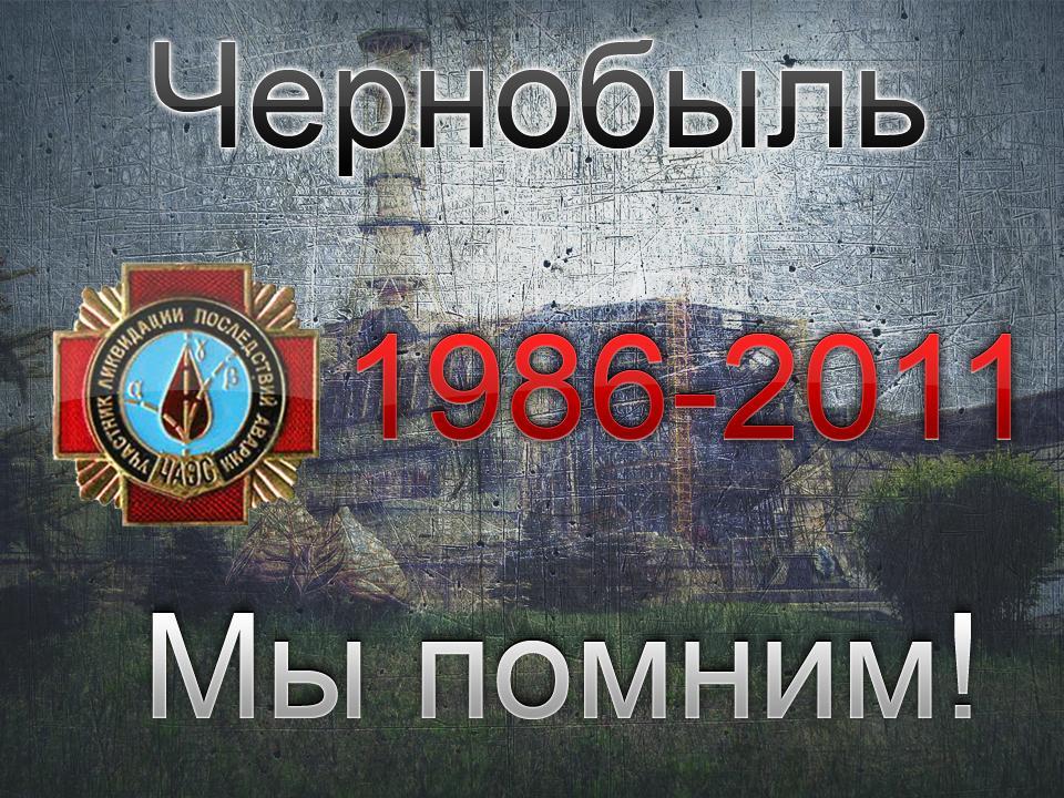 Память времени не подвластна! (посвящается 25-й годовщине трагед
