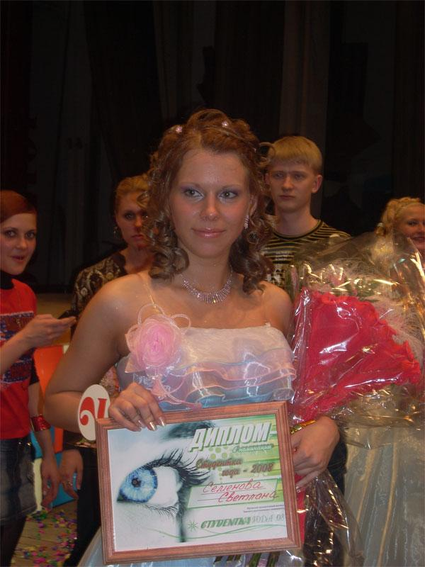 Студентка года 2008 – победительница известна!