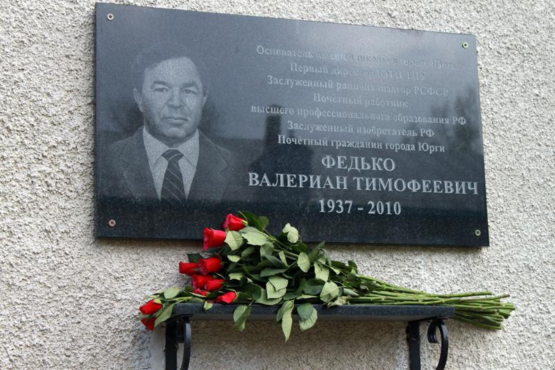 115 лет со дня основания ТПУ
