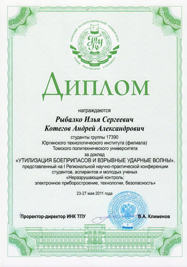 Участие студентов ЮТИ ТПУ в  I  Региональной научно-практической