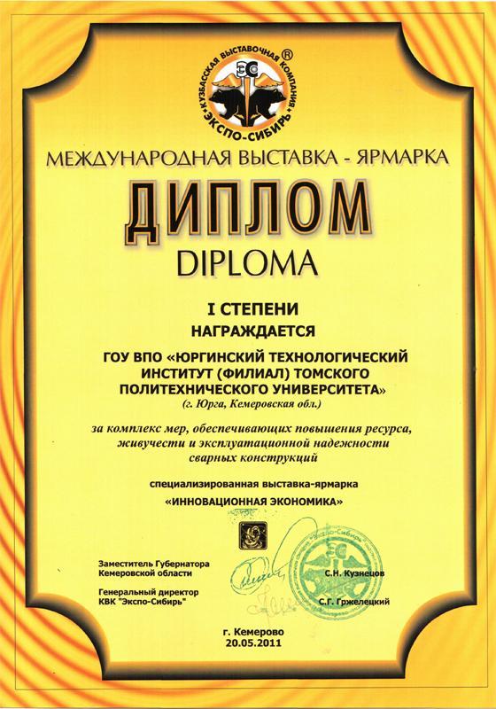 Научные разработки кафедры сварки получили диплом первой степени
