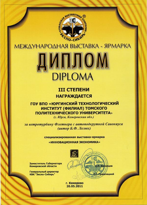 Диплом III степени за участие в Кузбасской международной недели