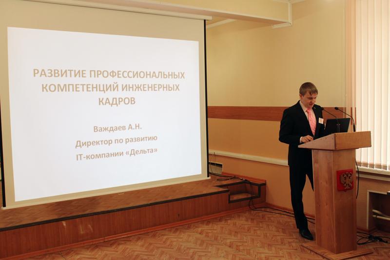 Всероссийская молодежная конференция «Машиностроение – традиции