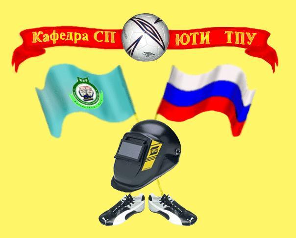 Первенство ЮТИ ТПУ по мини футболу среди ППС и УВП