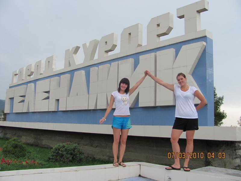 Студенты-сироты ЮТИ ТПУ на море