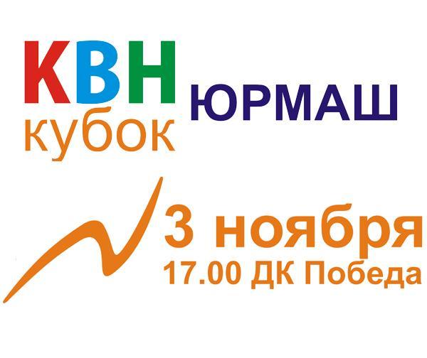 3 ноября в 17.00 в ДК «Победа» состоится первый Кубок КВН Машзав