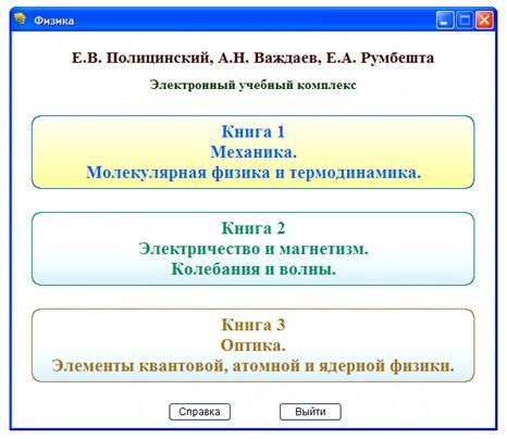 Электронный учебный комплекс «Физика».