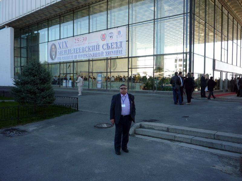 Менделеевский съезд по общей и прикладной химии в Волгограде.