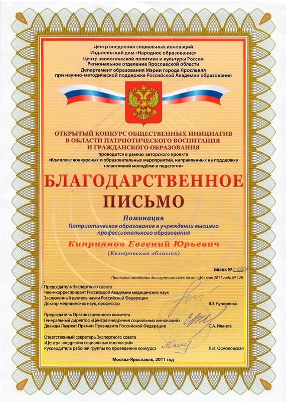 Итоги Открытого конкурса общественных инициатив в области патрио