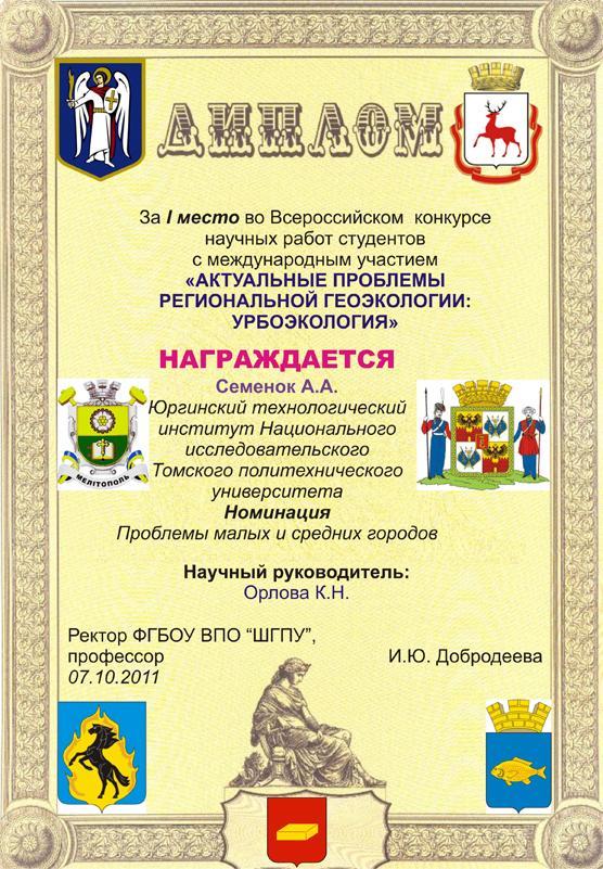 Подведены итоги Всероссийского конкурса.
