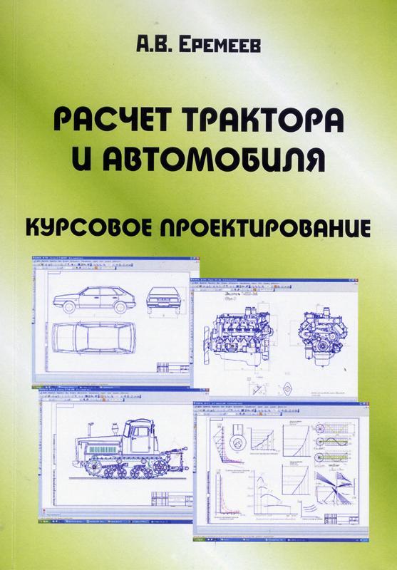 Современные учебные пособия кафедры «Агроинженерия».