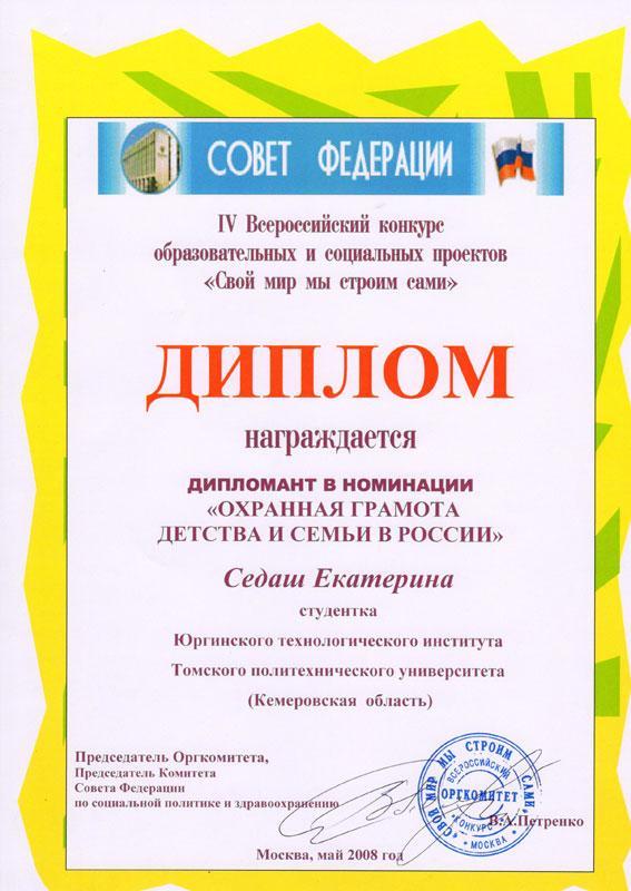 Награды Совета Федерации в ЮТИ ТПУ.
