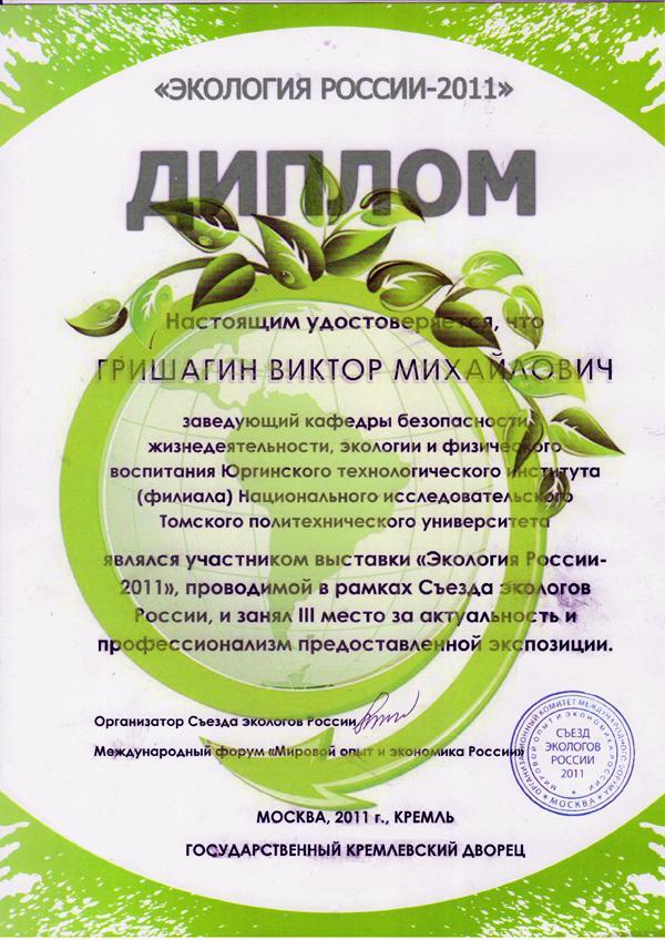 Съезд экологов России.