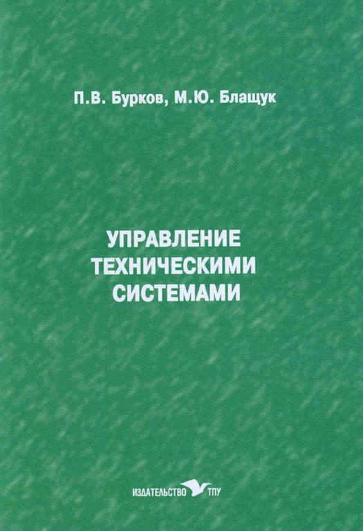 """Кафедрой """"Горно-шахтное оборудование"""" ЮТИ ТПУ изданы пять учебны"""