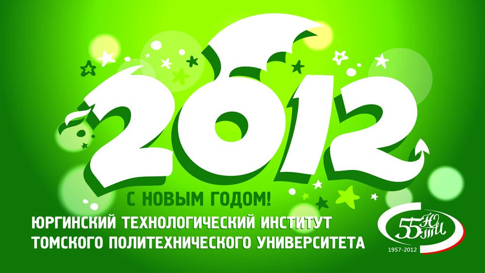 Новогоднее поздравление директора ЮТИ ТПУ!