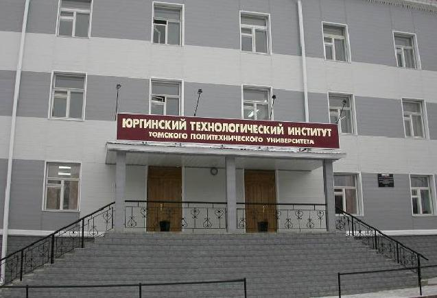 Достижения  ЮТИ ТПУ ко Дню Российской науки.