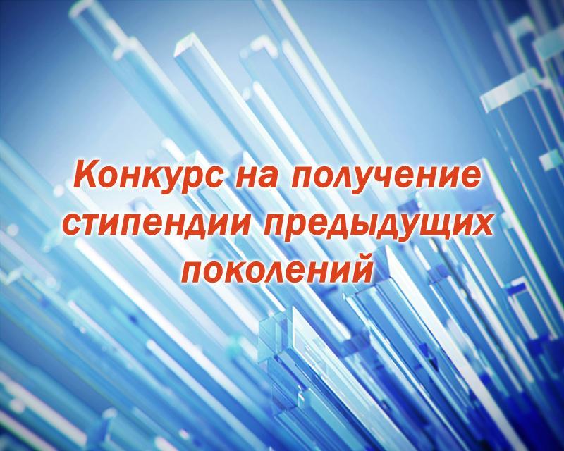 В ТПУ стартовал конкурс на получение стипендии предыдущих поколе