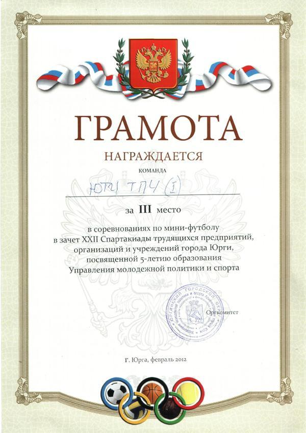 Команда преподавателей ЮТИ ТПУ - бронзовый призер городской спар