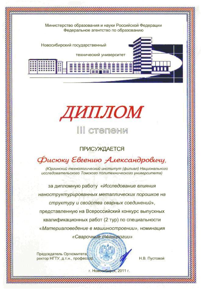 Студент кафедры «Сварочное производство» - дипломант Всероссийск