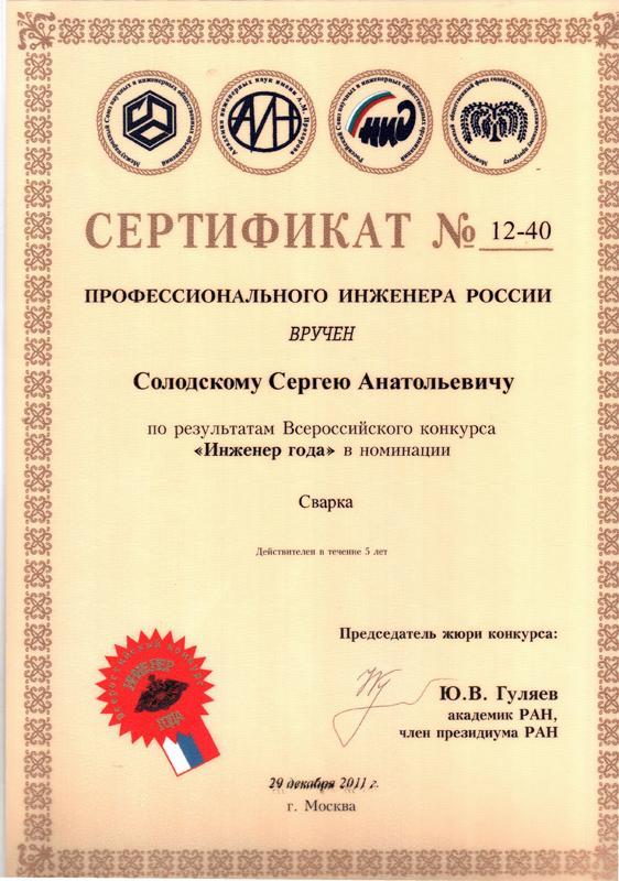 Доцент кафедры «Сварочное производство» - победитель Всероссийск