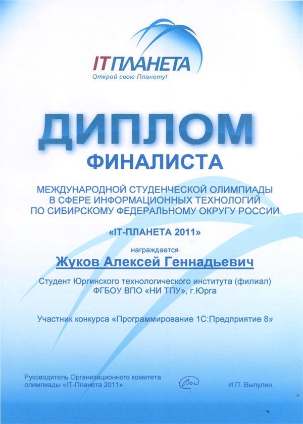 «IT-Планета 2011/12» определила победителей в Сибирском федераль