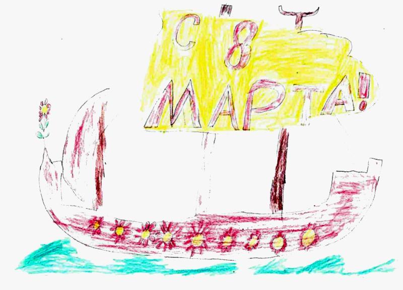 Конкурс рисунков к 8 Марта!