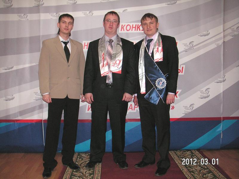 Премия Государственной Думы Томской области 2012.