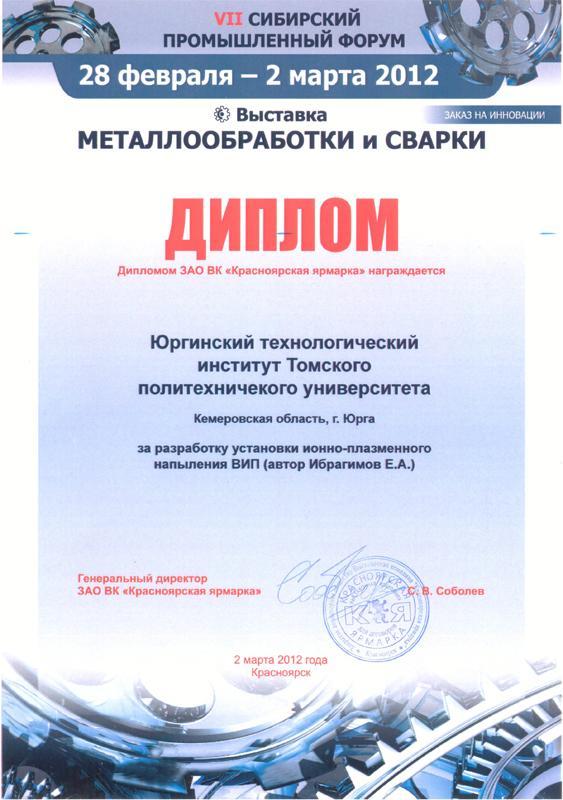 Преподаватели кафедры МЧМ награждены дипломами на престижной выс