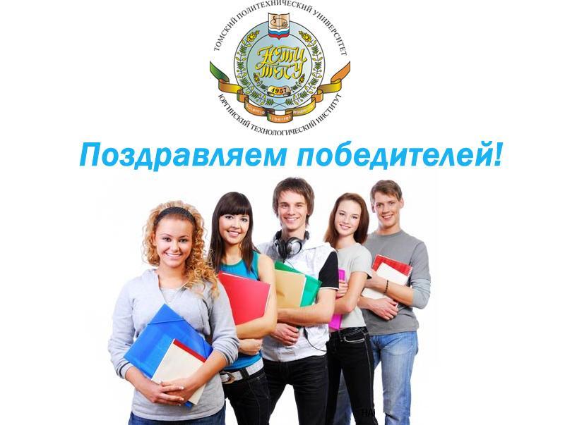Итоги конкурса «Лучший студент года ЮТИ ТПУ».