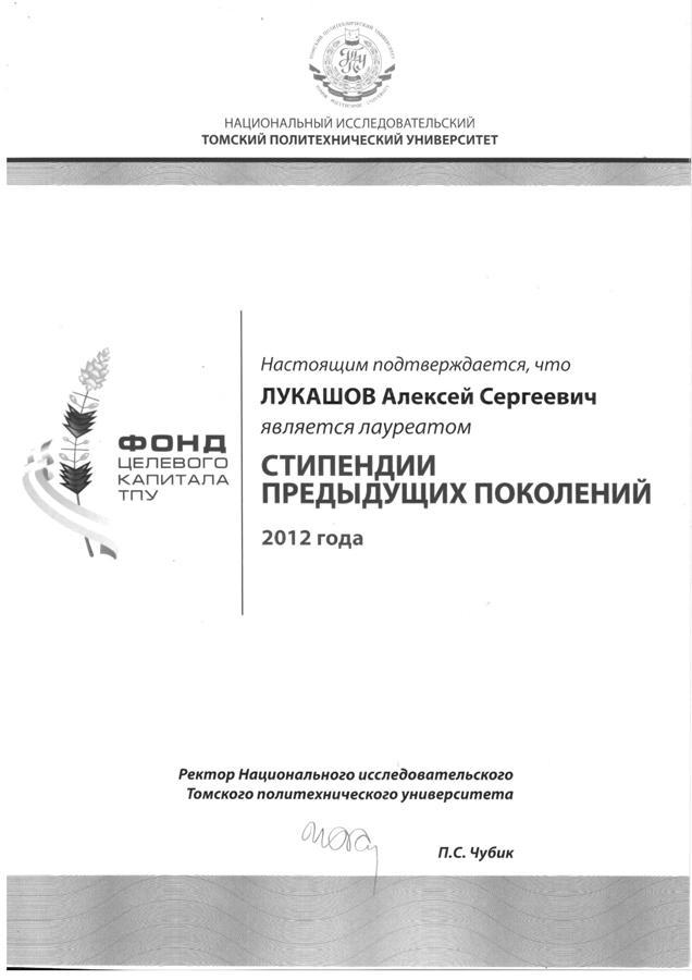 На ученом совете ТПУ торжественно награждали победителей конкурс