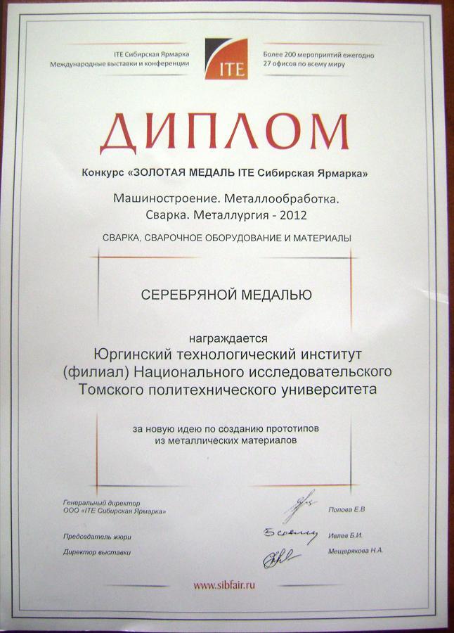 Серебряная медаль за участие в конкурсе «Золотая медаль ITE Сиби
