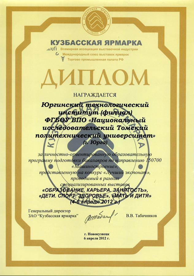 Диплом кузбасской ярмарки.