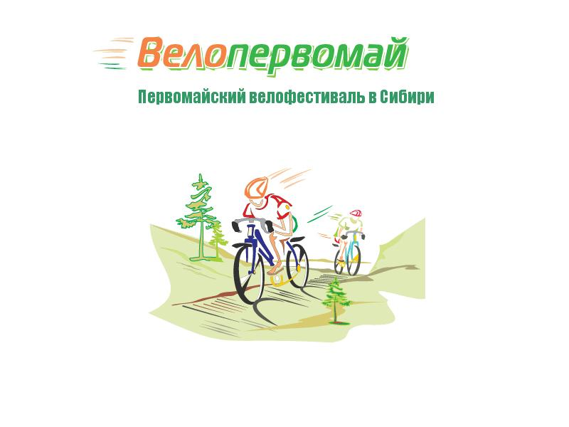 Велофестиваль.