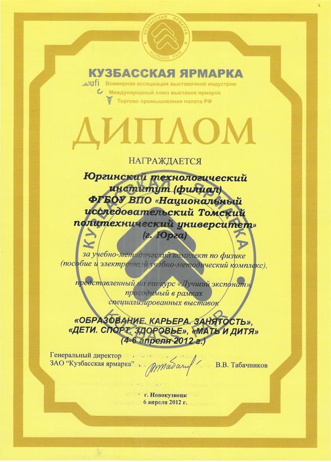 Учебно-методический комплект по физике удостоен дипломом конкурс