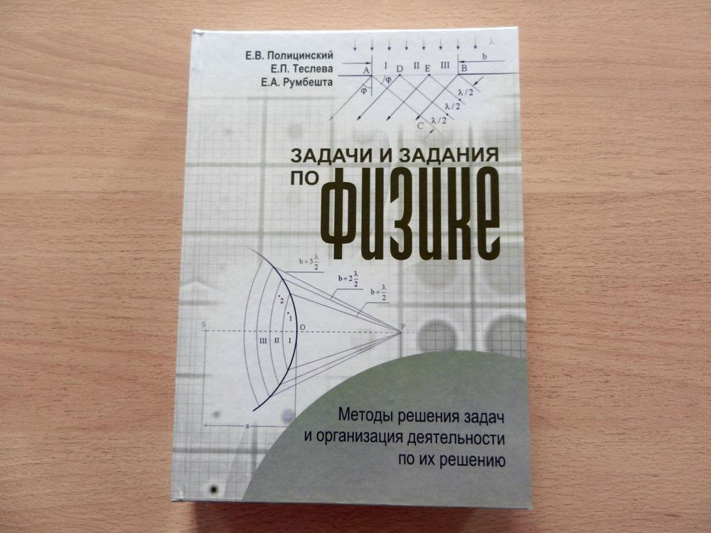 Диплом I степени за учебно-методический комплект по физике.