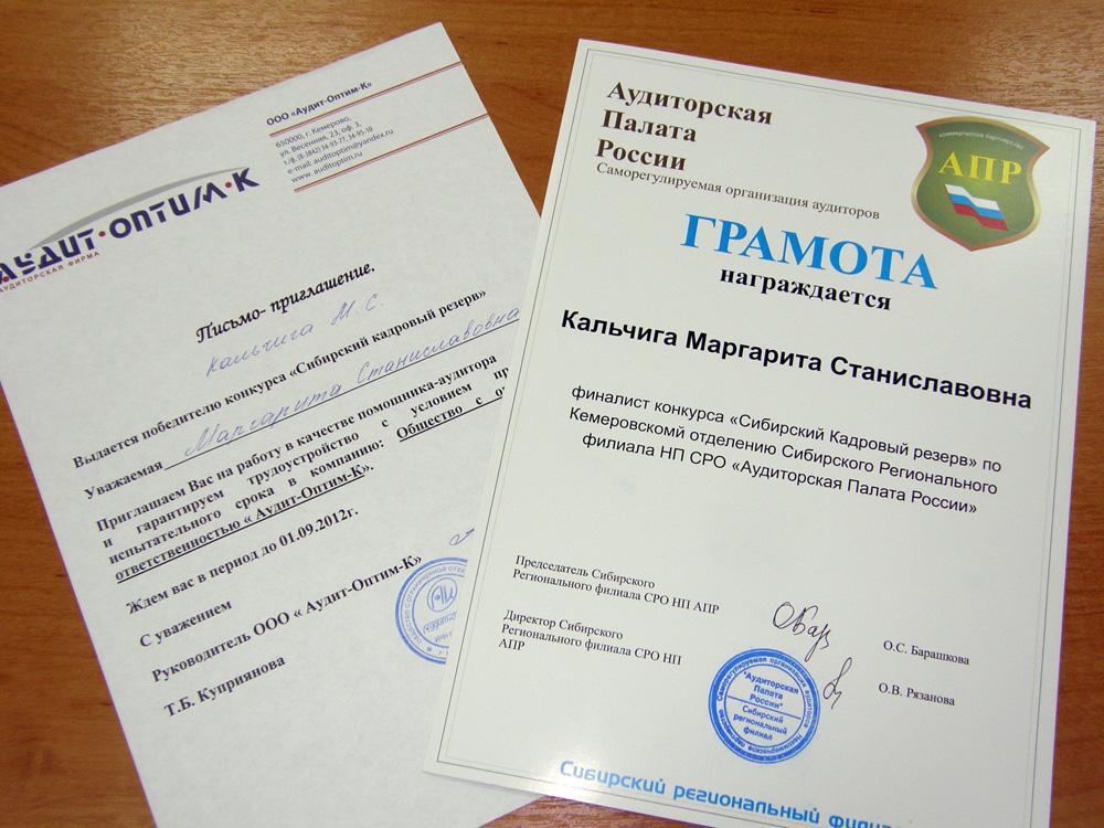 Поздравляем победителей Конкурса «Сибирский кадровый резерв - 20