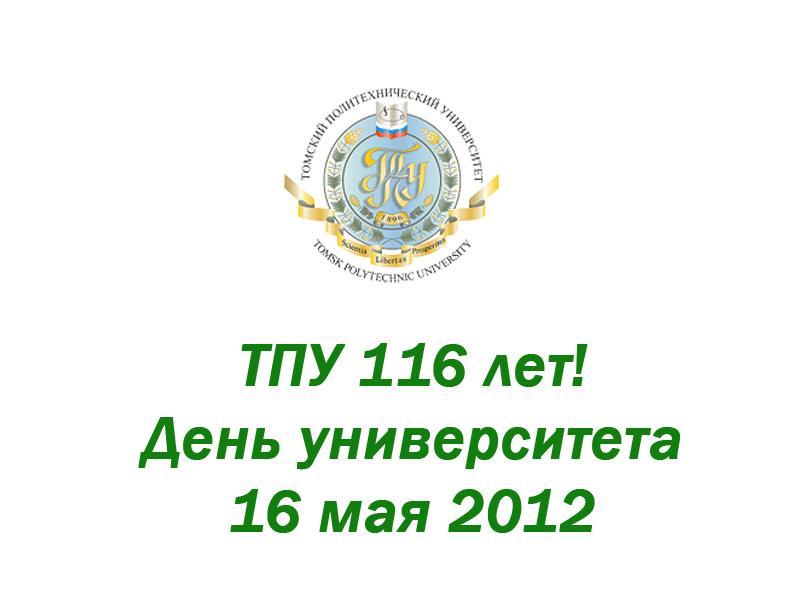 Программа празднования Дня университета.