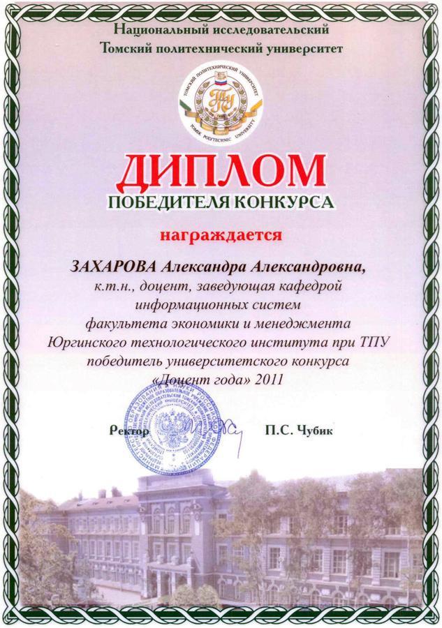 Об итогах конкурса профессорско-преподавательского состава ТПУ п
